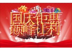 国庆巨惠海报模板