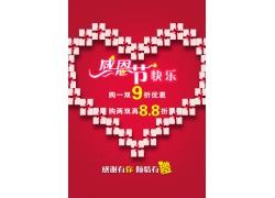 感恩节商场促销宣传海报