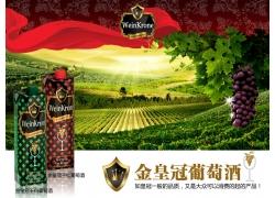 金皇冠葡萄酒海报设计