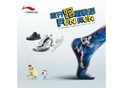 一切皆有可能李宁运动鞋宣传海报