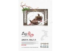 中国风水墨房地产海报设计