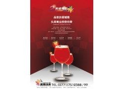 尚城街区房产海报