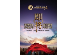 中凯国际社区房地产宣传广告