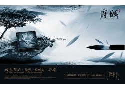 中国风房地产报