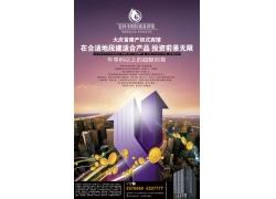 宝利丰国际商务宾馆宣传广告
