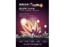 新南佳洲房地产宣传广告
