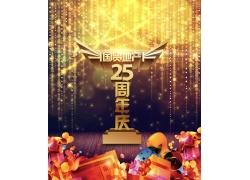 国贸地产25周年庆宣传海报