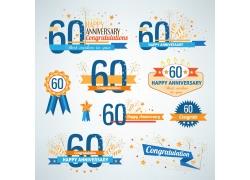 60周年庆艺术字