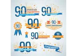 90周年庆艺术字