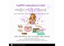 生日蛋糕专题广告网页