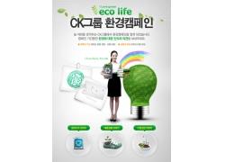 节能环保专题广告网页