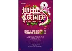 中秋国庆双节促销海报
