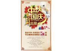 中秋国庆低价促销海报