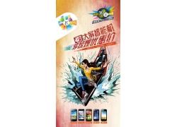 天翼大屏手机促销海报