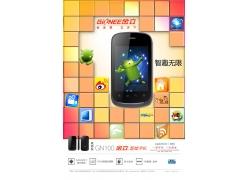 金立智能手机海报