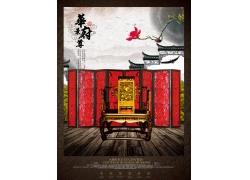 高档中国风房地产业海报设计