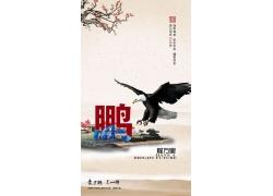 淡粉色中国风新年海报设计