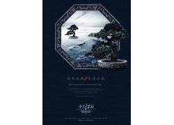 中国风蓝色调房地产业海报设计图