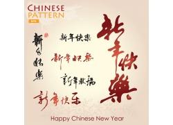 新年快乐书法字体合辑