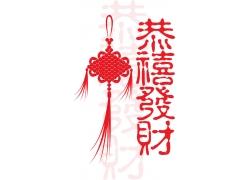 中国结和恭喜发财红色字体