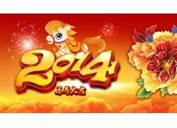 2014马年大吉节日海报