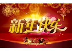 新年快乐节日海报