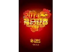 福马迎春节日海报