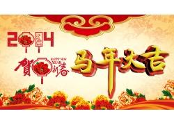 马年大吉立体字节日海报
