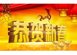 恭贺新禧节日海报