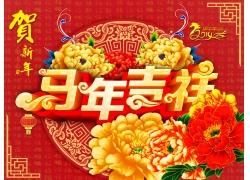 马年吉祥节日海报