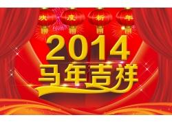 2014马年吉祥节日海报