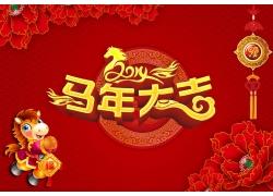 马年大吉节日海报