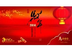 书法马年节日海报