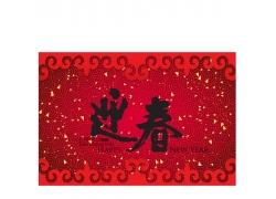 书法迎春节日海报
