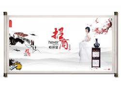 中国风招商广告展板设计