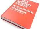 国际品牌设计年鉴