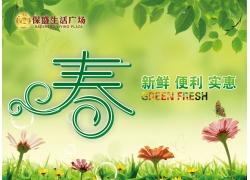春天生活广场促销宣传海报