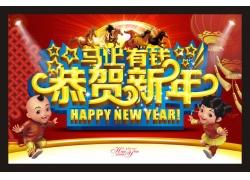 恭贺新年宣传海报