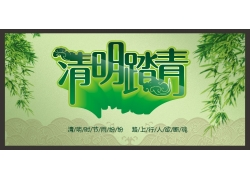 清明节中国风海报设计