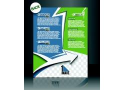 商务宣传手册后面设计图片