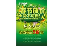 春节放价促销海报