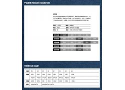 商品尺码表
