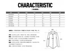 衣服尺码表
