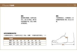 鞋子尺码细节