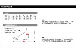 鞋子尺码图