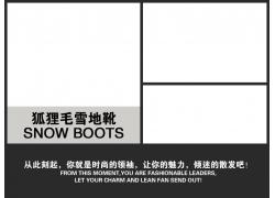 雪地靴细节展示