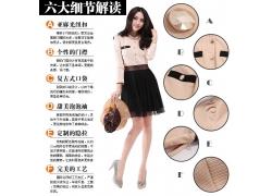 时尚女装细节展示图