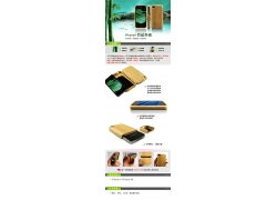 iPhone4竹纹外壳描述模板