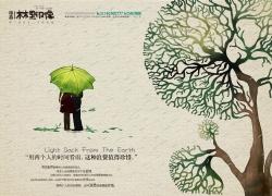 绿色树卡通房地产海报