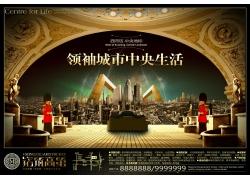 城市中央地产欧式宣传画册